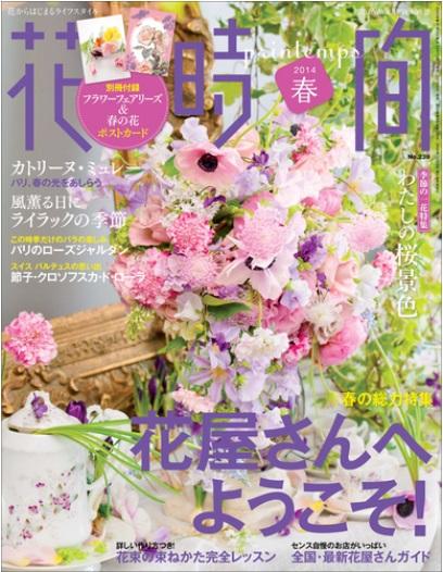 花時間 春号 2014